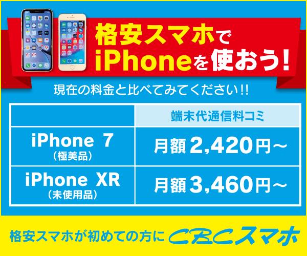 格安スマホでiPhoneを使おう!